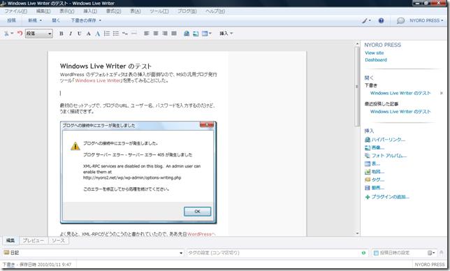 Windows Live Writer の画面