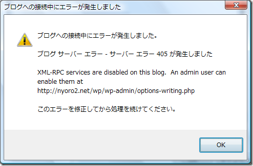 LiveWriterのセットアップでエラー