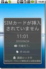 SIMカードがないときのHT-03a
