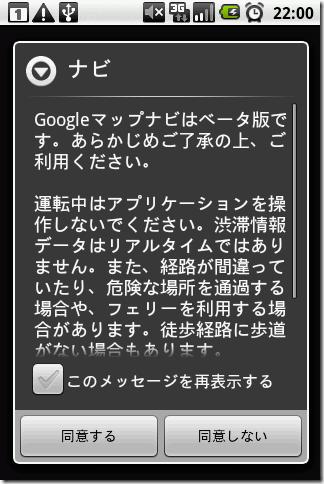 Googleマップナビ 利用上の注意