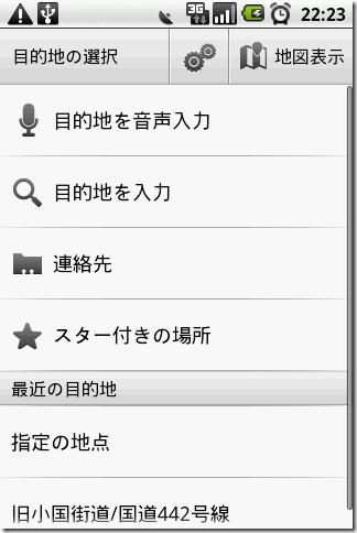 Googleマップナビ 目的地の選択