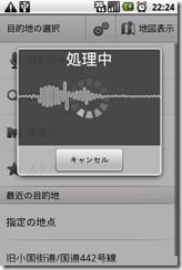 Googleマップナビ 目的地を音声入力1