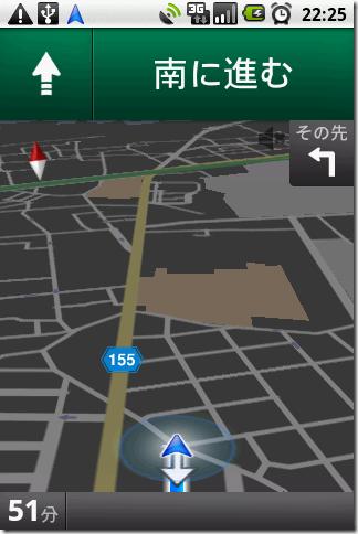 Googleマップナビ ナビ画面
