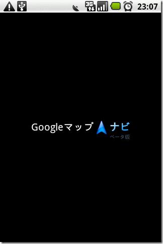 Googleマップナビ タイトル
