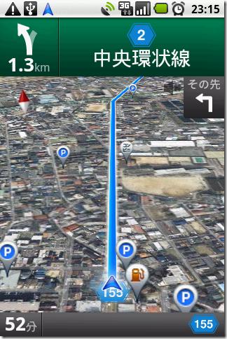 Googleマップナビ 航空写真
